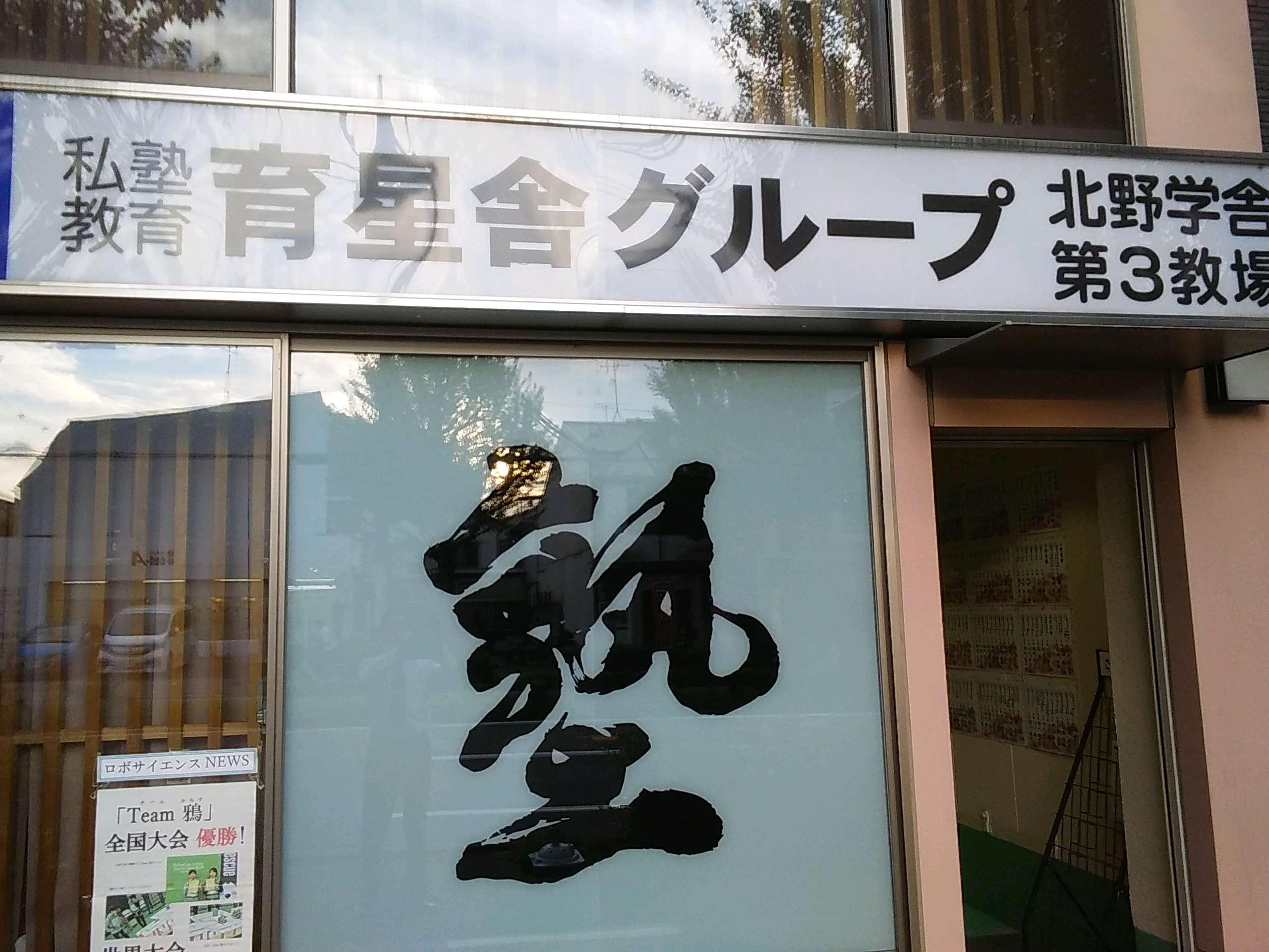 京都市の大学受験専門塾 育星舎 Vキャンパス