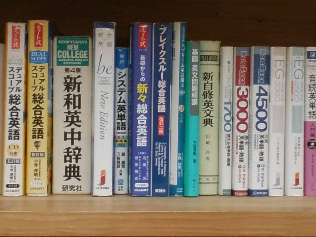 英語の辞書・参考書・単語帳など
