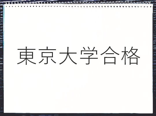 東京大学合格